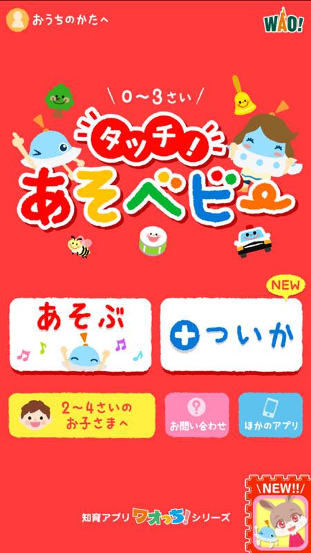 あそベビー iPhoneアプリ