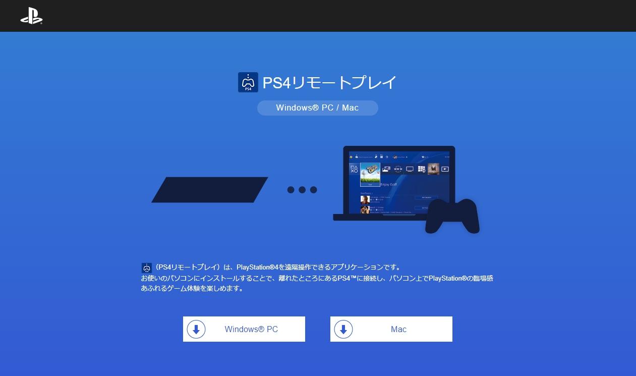 プレーステーション PS4リモートプレイ 遠隔操作