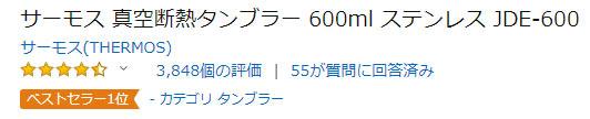 サーモス-真空断熱タンブラー-600ml-ステンレス-JDE-600-ベストセラー