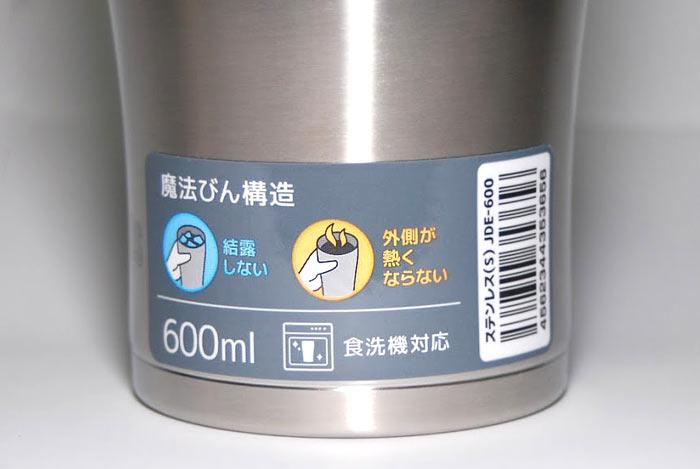 サーモス-真空断熱タンブラー-600ml-ステンレス-JDE-600-説明書き